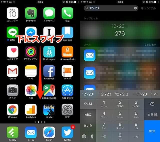 iPhoneのSpotlight検索フィールドで計算や通貨換算する方法