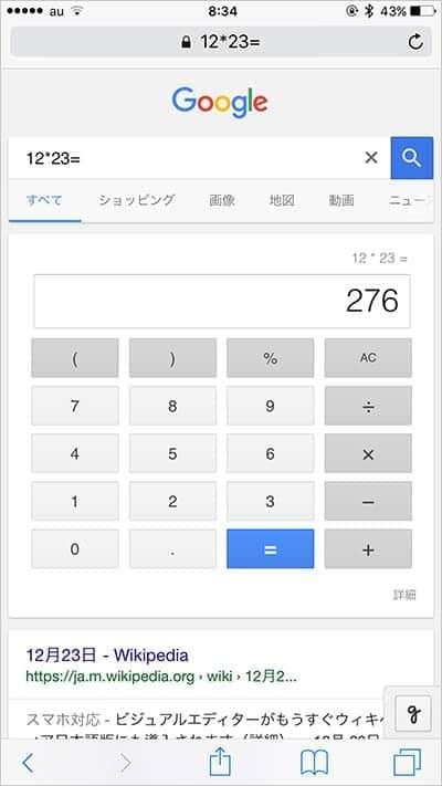 Googleの計算機能