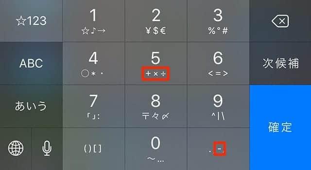 iPhone 日本語 - かな キーボード