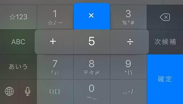 iPhoneの「日本語 - かな」キーボードで計算記号を表示