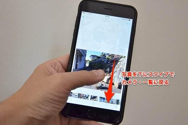 iPhoneでカメラや一覧に素早く戻る方法