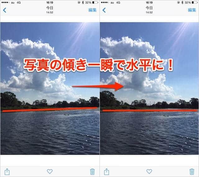 iPhoneで写真の傾きを一瞬で水平に!