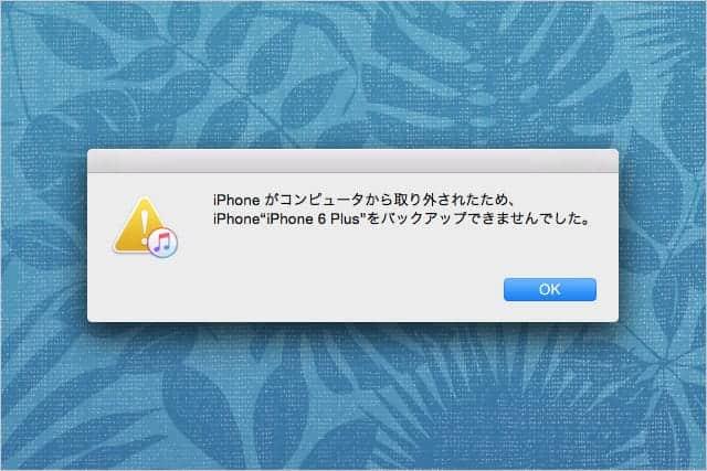 "iPhoneがコンピュータから取り外されたため、iPhone""iPhone 6 Plus""をバックアップできませんでした。"