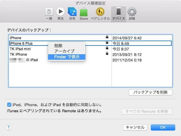 iTunes環境設定 デバイスを確認
