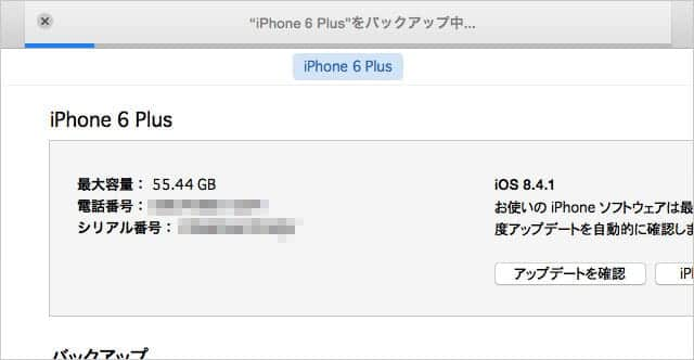 iPhone 6 Plusをバックアップ中