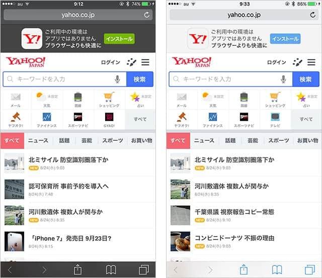 iPhone Safariのプライベートモード