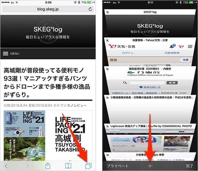 Safariで新しいタブを追加する方法