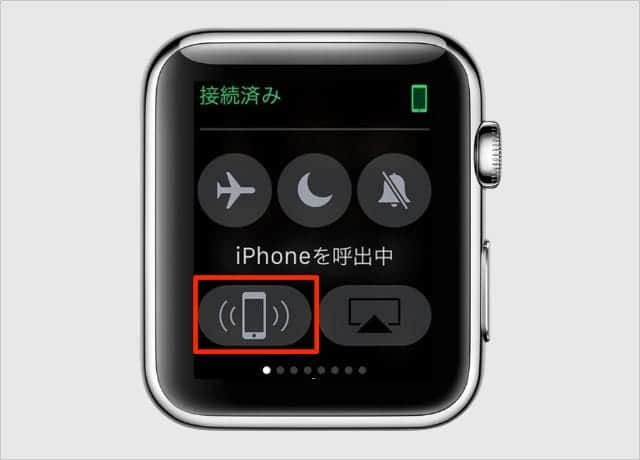 Apple WatchでiPhoneを呼び出す