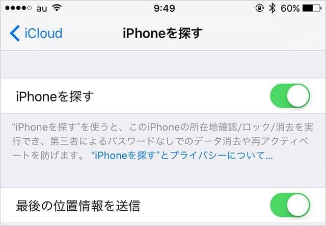 Apple IDとパス忘れちゃダメ!「iPhoneを探す」個別対応中止