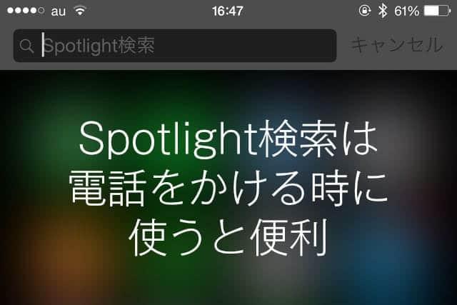 iPhoneのSpotlight検索は電話をかける時に使うと便利|iPhone Tips