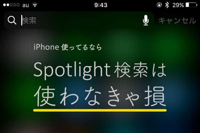 iPhone使ってるならSpotlight検索は使わなきゃ損