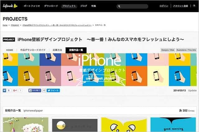 Loftwork.com iPhone壁紙デザインプロジェクト