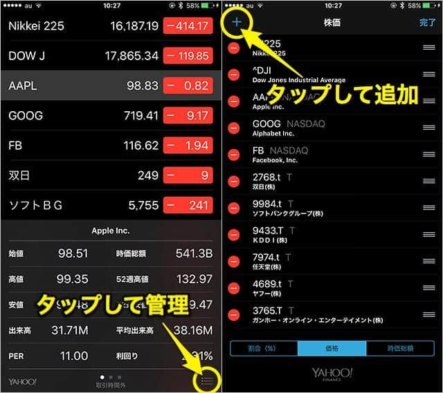 株価アプリに株式や為替などの銘柄を追加する方法