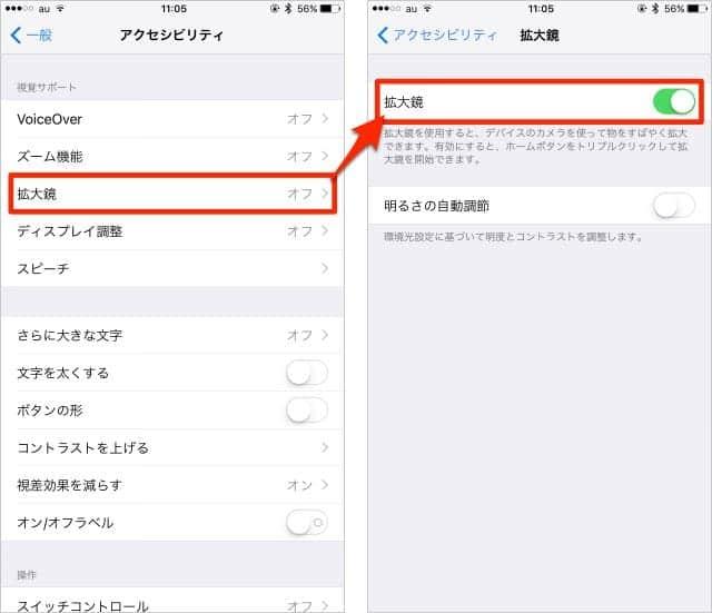 「設定」アプリ →「一般」→「アクセシビリティ」で「拡大鏡」をタップ