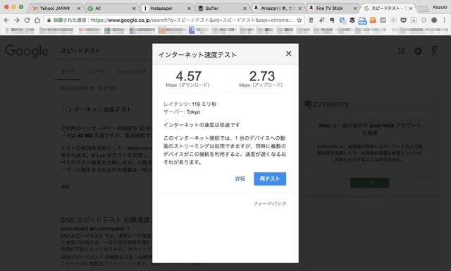 インターネット回線スピード