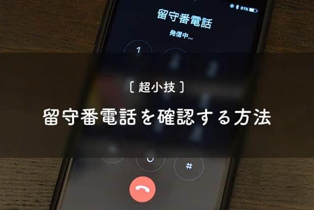 超小技 留守番電話を確認する方法