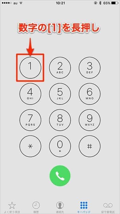 数字の「1」を長押しすると、留守番電話につながる