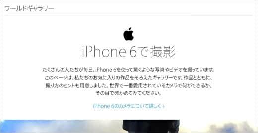 アップル ワールドギャラリー