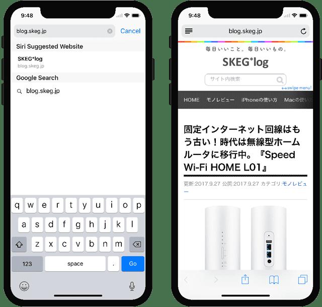 iPhone X SafariでWebサイトをシミュレーション