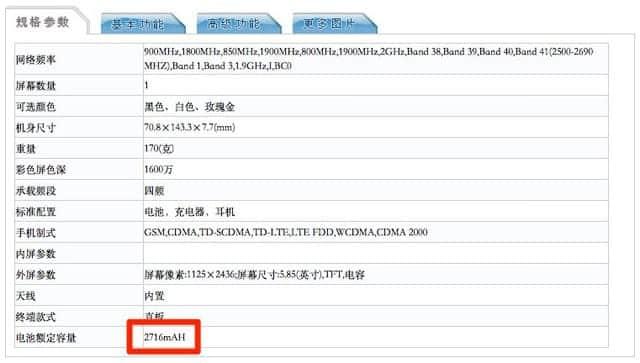 iPhone X/8/8 Plusのメモリとバッテリー容量が明らかに
