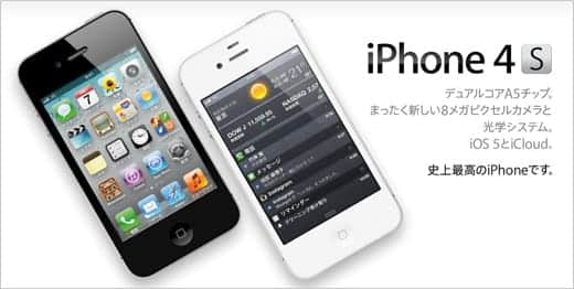 iPhone 4S 10月14日発売