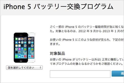 iPhone 5バッテリー交換プログラム