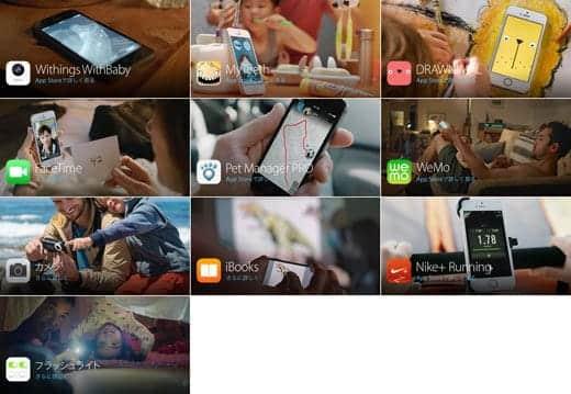 アップルのテレビCM「Parenthood」で使われているアプリ