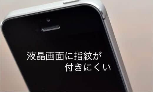 iPhone 5s の液晶画面は指紋が付きにくい