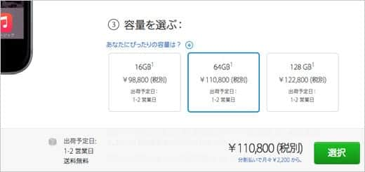 iPhone 6/6 Plus SIMフリー発売再開