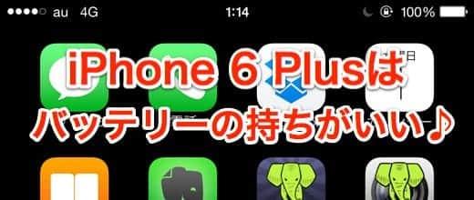 iPhone 6 Plus はバッテリーの持ちがいい♪