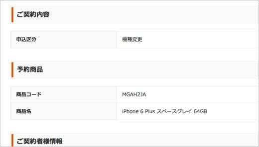 iPhone 6 Plus 予約完了!