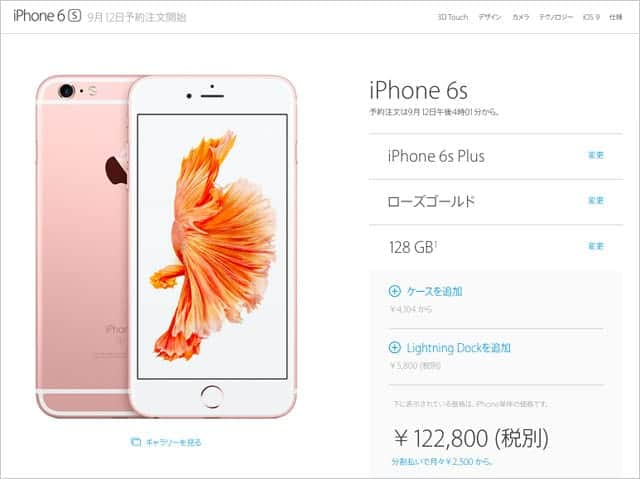 iPhone 6s Plus 122,800円(税別)