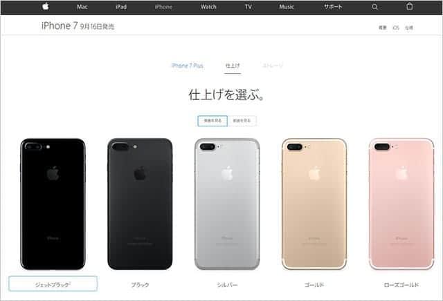 iPhone 7の各キャリアの端末価格、料金、iPhone下取り額が丸わかり