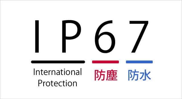 IP67 耐水・防水性能