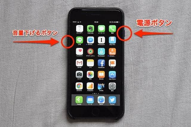 物理ボタンがなくなったiPhone 7/7 Plusで強制再起動する方法