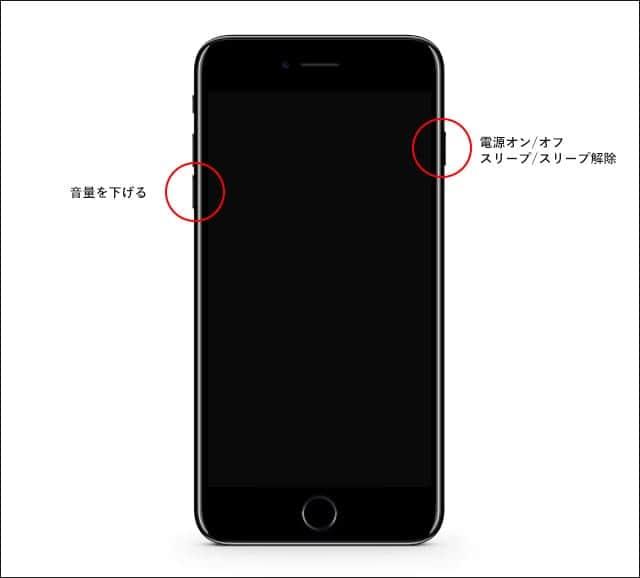 iPhoneを強制再起動する方法