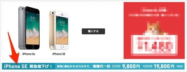 ワイモバイル iPhone SE 緊急値下げ