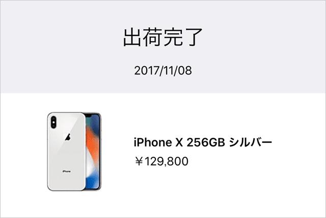iPhone X 出荷完了