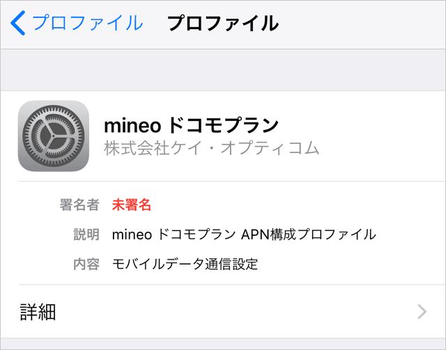 mineoのプロファイルをインストールする