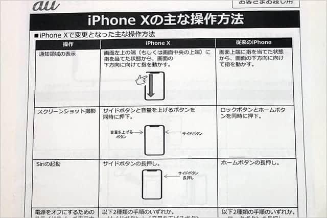 iPhone Xは操作が複雑すぎてダメ の違和感