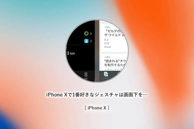 iPhone Xで1番好きなジェスチャは画面下を...