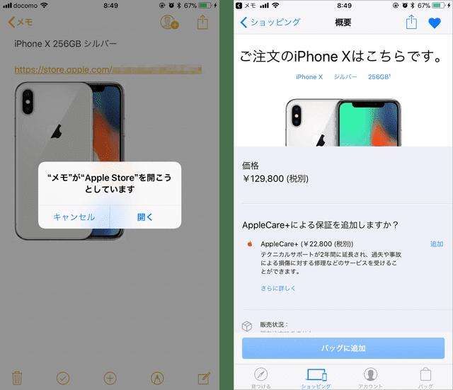 URLをクリックしてApple Storeの注文画面に一発で移動