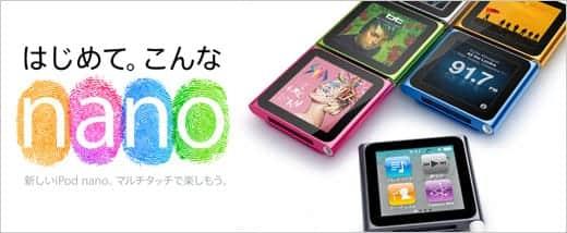 新しくなったiPad nano