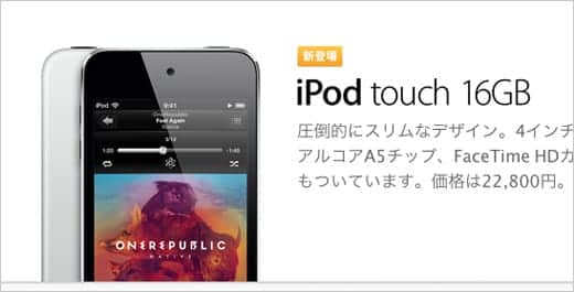 iPod touch 16GB 新登場