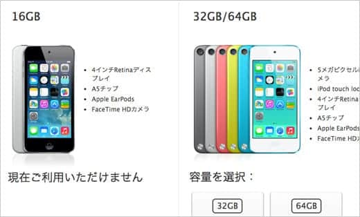 Apple Store iPod touch 20140626