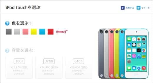 iPod touch 16GB 日本でも販売開始