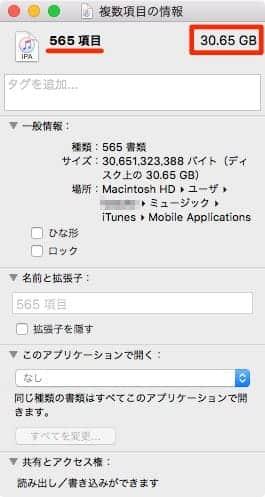 「Mobile Applications」フォルダのサイズ