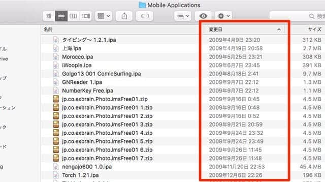 「Mobile Applications」フォルダには過去に使ったアプリのバックアップが入っている