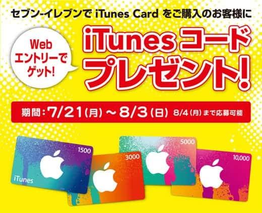 セブンイレブン iTunes Card キャンペーン