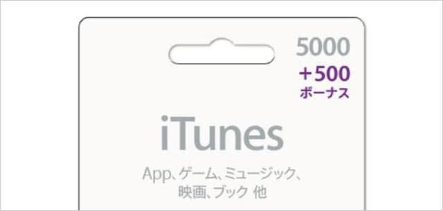 販売中:セブンでiTunes Card 5000円に500円分のボーナス